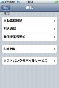 iphone-tensou2-200x300.jpg