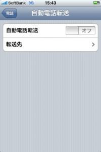 iphone-tensou3-200x300.jpg